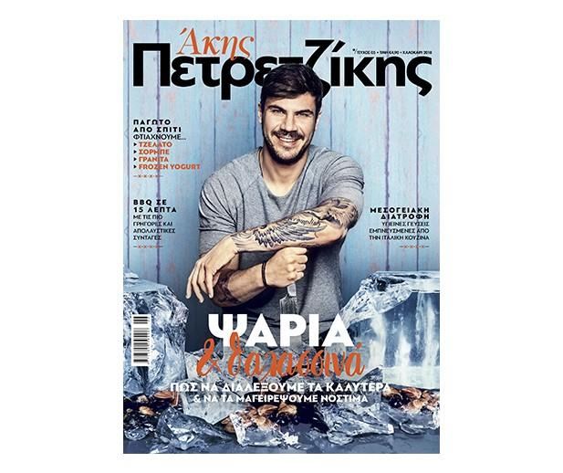 Akis new magazine  05