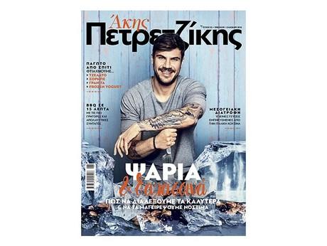 Large akis new magazine  05